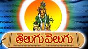 Telugu Velugu ( తెలుగు వెలుగు )
