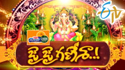 Jai Jai Ganesha ( జై జై గణేశా...! )