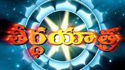 Teerthayatra ( తీర్ధయాత్ర )