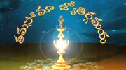 Thamasoma Jyotirgamaya ( తమసోమా జ్యోతిర్గమయ )