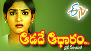 Aadade Aadharam ( ఆడదే ఆధారం )