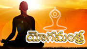 Yoga Mantra (యోగమంత్ర )