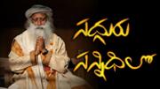 Sadguru Sannidhilo (సద్గురు సన్నిధిలో )