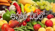 Aahara Veedhilo (ఆహార వీధిలో )