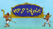 Aaha Naa Pellanta ( అహ నా పెళ్లంట! )