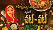 Athamma Ruchulu SPL Chatpat ( అత్తమ్మ రుచులు స్పెషల్ చట్ - పట్ )