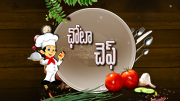 Chota Chef ( ఛోటా చెఫ్ )