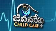 Jeevanarekha - Child Care( జీవనరేఖ చైల్డ్ కేర్ )