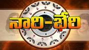 Nari Bheri (నారి-భేరి)