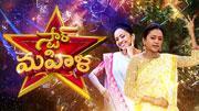 Starr Mahila ( స్టార్ మహిళ ) New