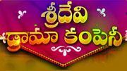 Sridevi Drama Company (శ్రీ దేవి డ్రామా కంపెనీ)