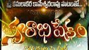 Swarabhishekam Directors Special (స్వరాభిషేకం దర్శకుల స్పెషల్)
